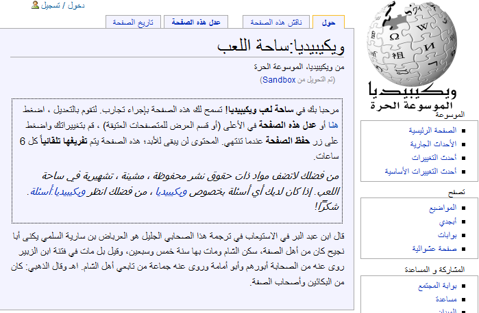 Wikipedia sandbox in Arabic