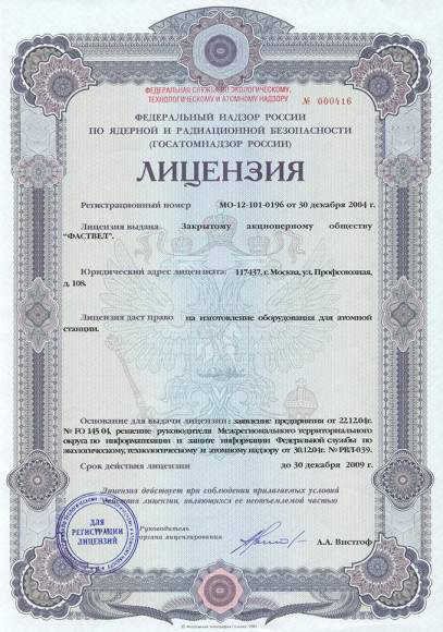 meaningless license certificate