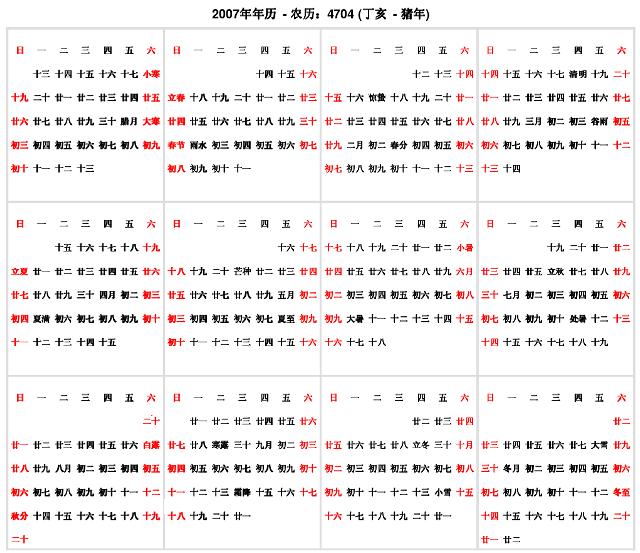 2007 chinese calendar